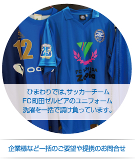 FC 町田ゼルビアのユニフォーム洗濯を一括請負 企業様など一括のご要望や提携のお問合せ